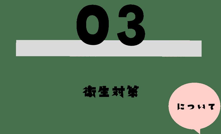 03 衛生対策について